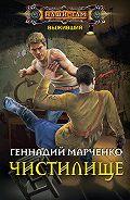 Геннадий Марченко -Выживший. Чистилище