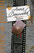 Анна Данилова - Delete