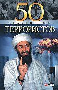 Илья Вагман -50 знаменитых террористов
