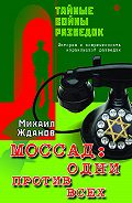 Михаил Жданов -Моссад: один против всех. История и современность израильской разведки