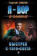 Сергей Зверев - Выстрел с того света