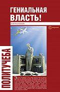 Глеб Павловский -Гениальная власть! Словарь абстракций Кремля