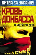 Андрей Манчук - Кровь Донбасса
