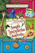 Антон Иванов, Анна Устинова - Загадка туристического агенства
