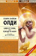 Генри Олди -Дитя Ойкумены