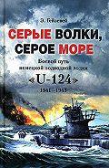 Э. Гейзевей - Серые волки, серое море. Боевой путь немецкой подводной лодки «U-124». 1941-1943