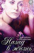 Элеонора Мандалян -Назад, в жизнь