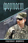 Андрей  Молчанов - Форпост