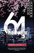 Хидео Ёкояма -64