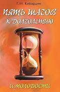 Геннадий Кибардин - Пять шагов к долголетию и молодости