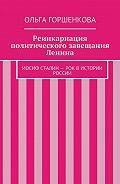Ольга Горшенкова -Реинкарнация политического завещания Ленина