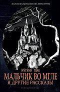 Мервин Пик - Мальчик во мгле и другие рассказы (сборник)