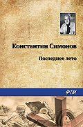 Константин Михайлович Симонов -Последнее лето