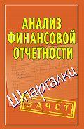 Наталья Ольшевская -Анализ финансовой отчетности. Шпаргалки