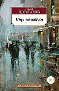 Сергей Довлатов -Ищу человека (сборник)