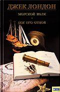 Джек Лондон - Морской волк. Бог его отцов (сборник)