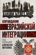 Коллектив Авторов -Оправдание евразийской интеграции