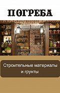 Илья Мельников - Строительные материалы и грунты