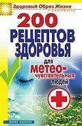 Татьяна Лагутина -200 рецептов здоровья для метеочувствительных людей
