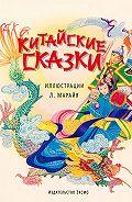Сборник -Китайские сказки