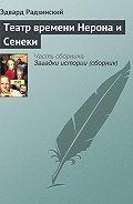 Эдвард Радзинский -Театр времени Нерона и Сенеки