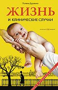 Полина Дудченко - Жизнь и клинические случаи