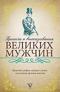 Сборник -Притчи и высказывания великих мужчин