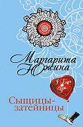 Маргарита Южина -Сыщицы-затейницы