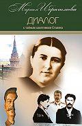 Мариам Ибрагимовна Ибрагимова -Диалог с тайным советником Сталина
