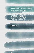 Евгений Гришковец -Уик Энд (Конец недели)