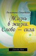 Валентина Островская -Жизнь вжизни. Слово–сила