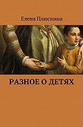Елена Плюснина -Разное одетях