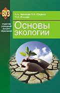 Александр Челноков, Людмила Ющенко, Иван Жмыхов - Основы экологии