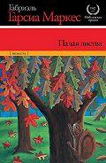 Габриэль Гарсия Маркес -Палая листва
