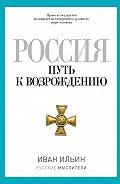 Иван Ильин -Россия. Путь к возрождению (сборник)