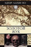 Эдгар Аллан По - Золотой жук
