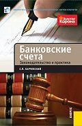 Сергей Карчевский -Банковские счета. Законодательство и практика