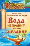 Светлана Кутузова - Вода исполнит ваше желание. Лучшая книга заговоров на воду