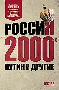 Александр Соловьев -Россия 2000-х. Путин и другие