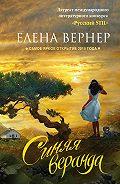 Елена Вернер -Синяя веранда (сборник)