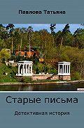 Татьяна Павлова -Старые письма