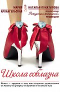 Мария Архангельская -Школа соблазна
