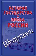 Светлана Князева - История государства и права России. Шпаргалки