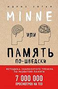 Идриз Зогай -Minne, или Память по-шведски. Методика знаменитого тренера по развитию памяти