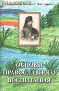 Святитель Феофан Затворник -Основы православного воспитания