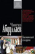 Чингиз Абдуллаев - Балканский синдром