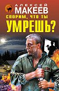 Алексей Макеев -Спорим, что ты умрешь?