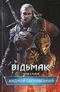 Анджей Сапковський -Відьмак. Кров ельфів