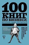 Терри Голдман -100 книг по бизнесу, которые надо прочитать