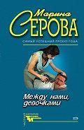 Марина Серова - Между нами, девочками